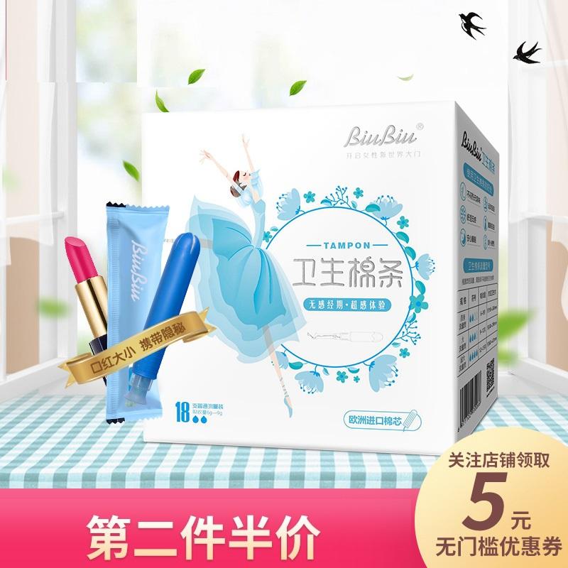 BiuBiu卫生棉条导管式内置棉条姨妈卫生巾进口棉芯游泳棉条10月31日最新优惠