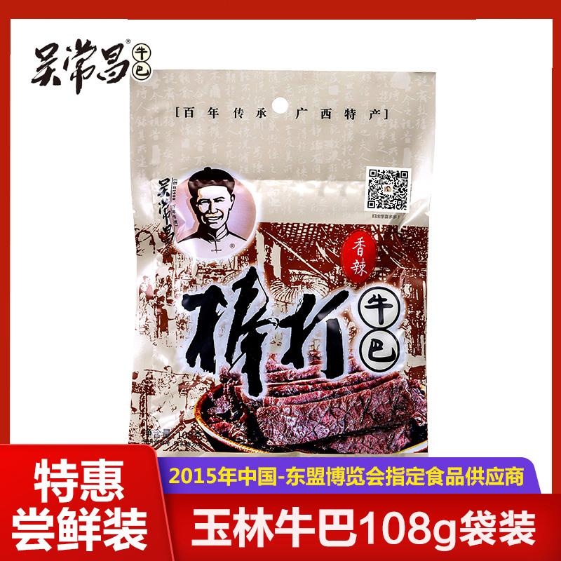 吴常昌玉林牛巴休闲袋装108g牛肉干(用3元券)