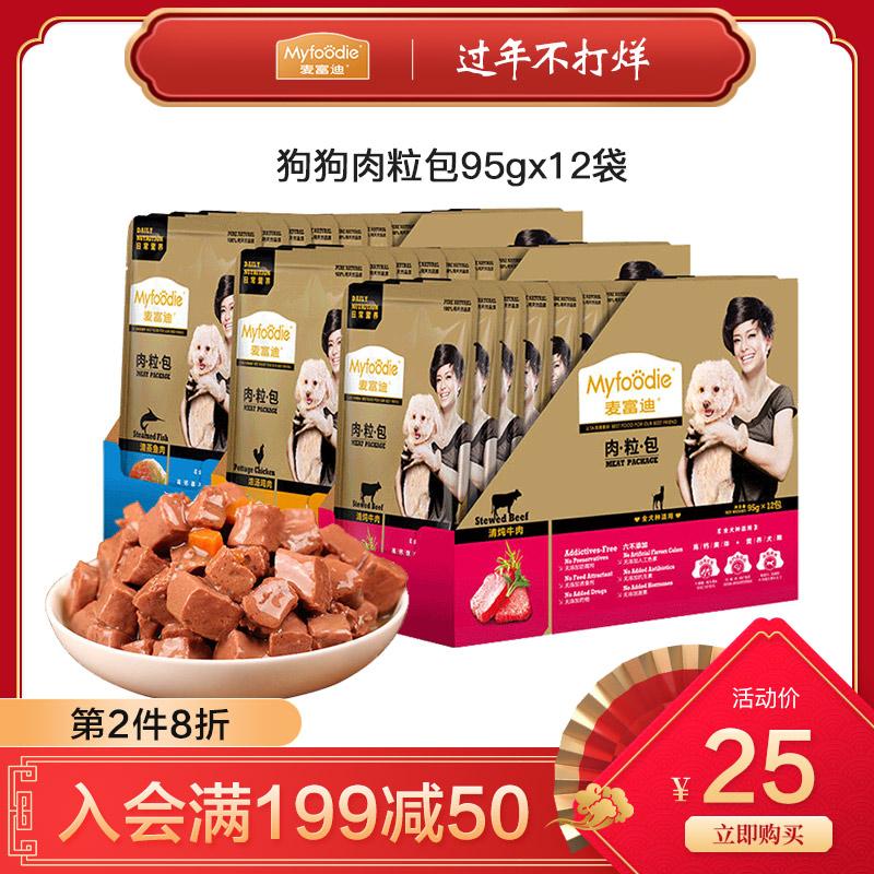 狗狗零食麦富迪肉粒包95g*12大小型犬泰迪比熊妙鲜湿粮拌饭狗罐头