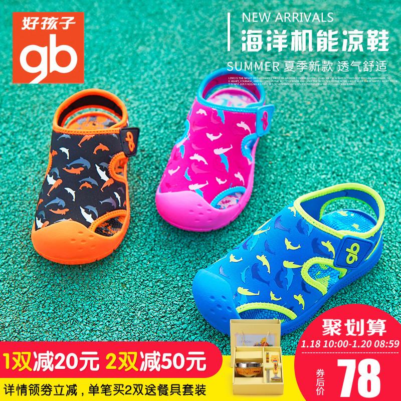 好孩子童鞋2017新款男童凉鞋男女童包头沙滩鞋凉鞋男学步鞋机能鞋