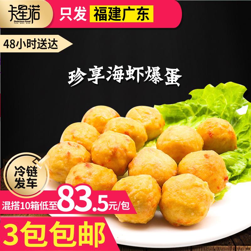 珍享海虾爆蛋爆烤小丸子2.5kg火锅丸子虾滑虾丸油炸小吃半成品