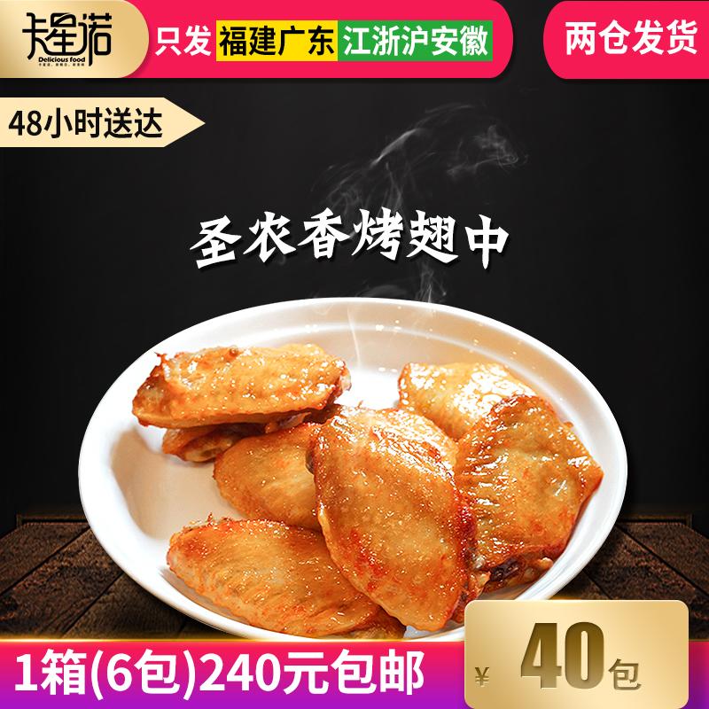 圣农香烤翅中1kg 奥尔良烤鸡翅肯德基腌制鸡翅油炸小吃熟食半成品