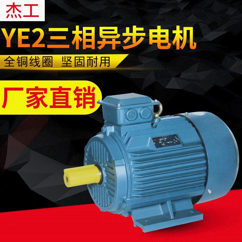 YE2系列380V三相异步电动机 Y2-132M-4 7.5KW大功率卧式 YE3电机