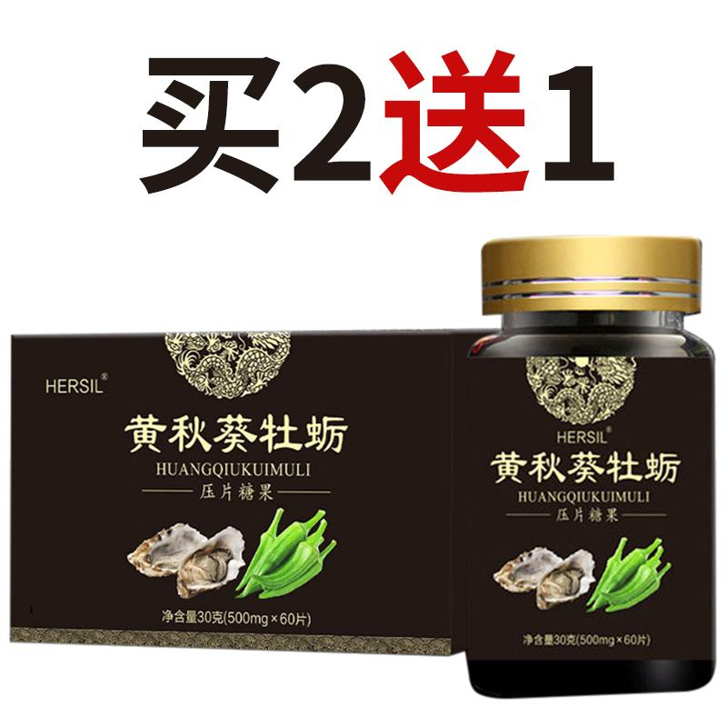 黄秋葵牡蛎肽正品男性成人口服男用120正品葵力果胶囊60粒金戈片