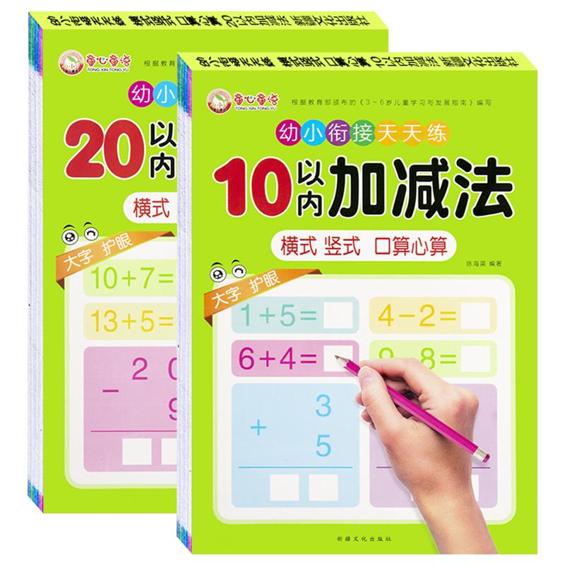 全套2册20十10以内加减法 儿童算术题横式竖式口算心算幼小衔接数学天天练幼儿园假一赔三