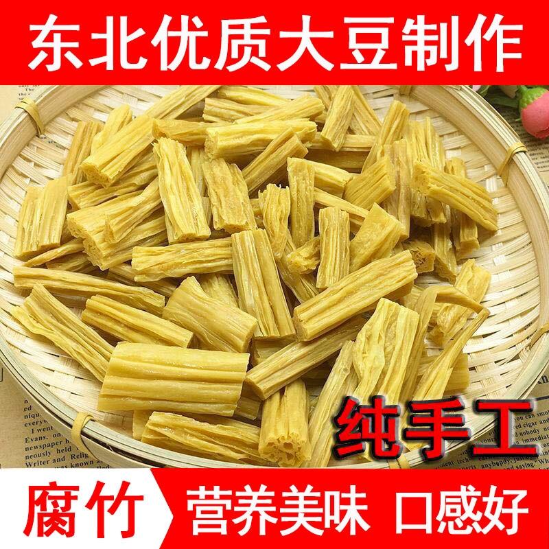 腐竹 东北干货特产大豆制品腐竹豆腐皮豆干卤菜凉拌菜专用腐竹段
