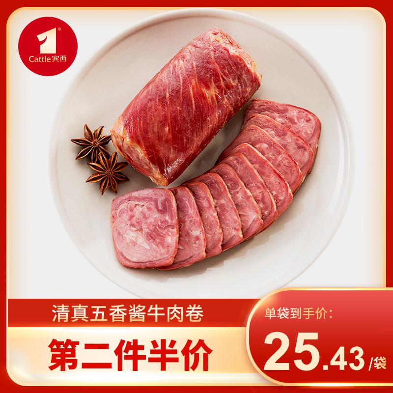 宾西清真五香酱牛肉卷280g真空酱卤味即食肉制品食品熟食小吃包邮