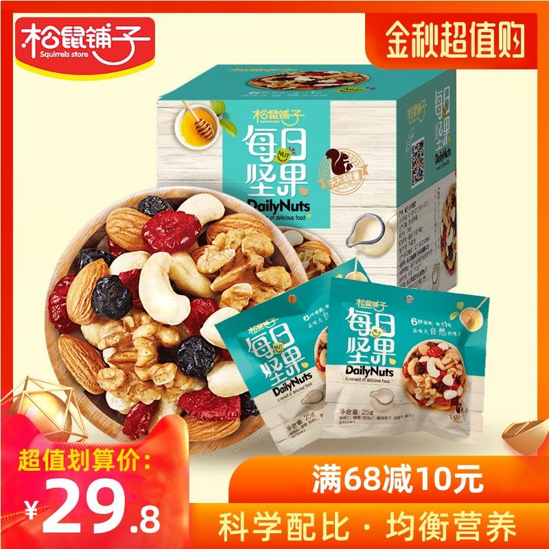 11月16日最新优惠松鼠铺子每日坚果零食坚果大礼包混合坚果仁小吃袋装孕妇零食礼盒