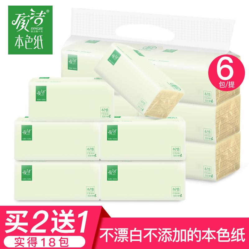 顶洁竹纤维本色纸家用抽纸卫生纸母婴适用面巾纸巾 6包/提包邮