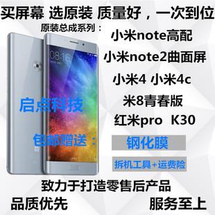 小米note2手機屏幕4/4c顯示mix2紅米pro/K30帶框note3米6原裝總成