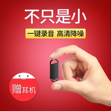 录音笔小超长待机专业录音设备高清上课用降噪钥匙扣声控学生录音器随身小型便携大容量