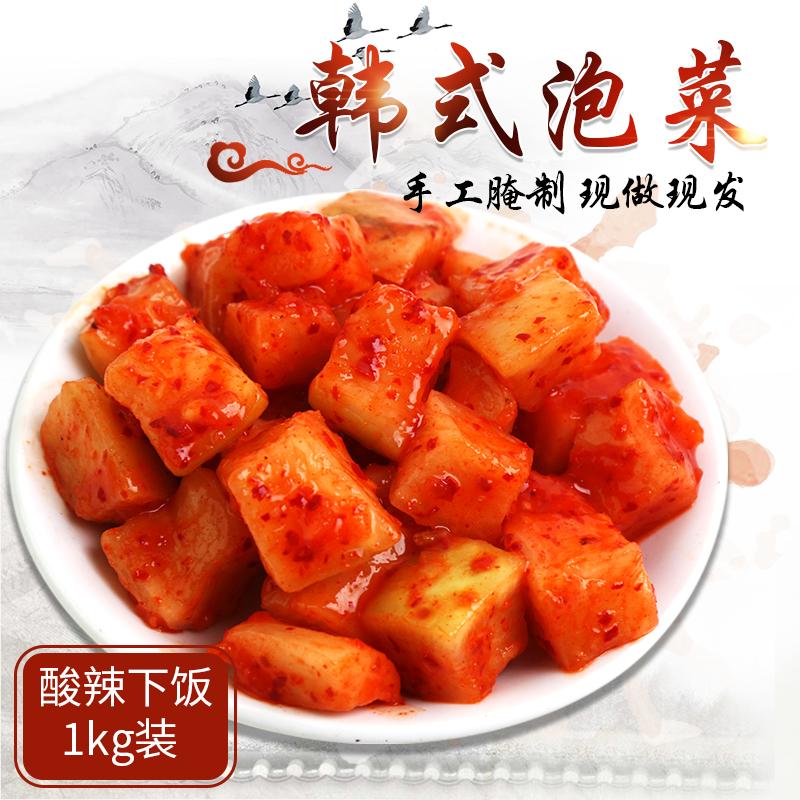 限时抢购包邮酸辣萝卜块泡菜2斤酸甜脆萝卜咸菜韩国泡菜辣白菜萝卜丁