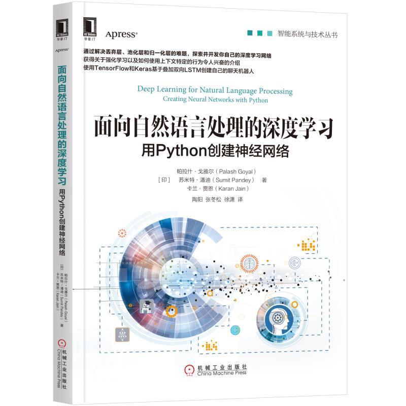 面向自然语言处理的深度学习 用Python创建神经网络 NLP和深度学习基础知识词向量表示和算法使用TensorFlow和Keras处理复杂架构书