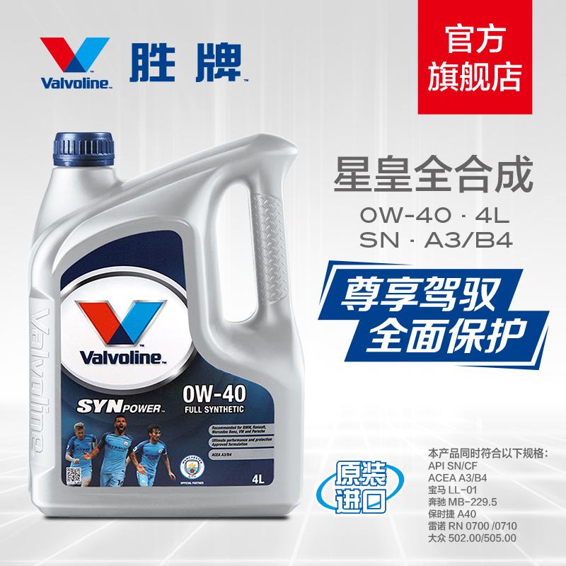 胜牌 星皇原装进口全合成机油0W-40四季通用汽车润滑油SN级 4L