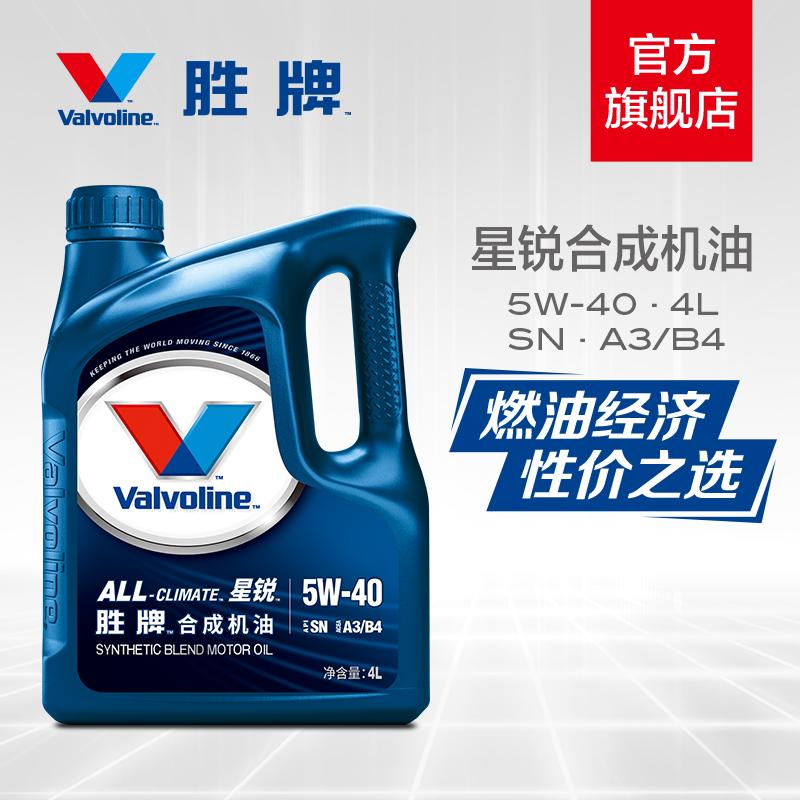 胜牌 星锐机油5W-40汽车机油合成润滑油四季通用SN级4L官方正品