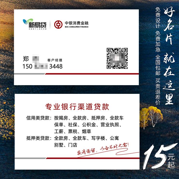 新易贷中国银行贷款名片制作订做免费设计卡片个性定制pvc