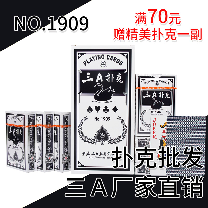 AAA self operated AAA original factory genuine playing card, chess and card room, thickened and wear-resistant, 10 pairs wholesale 1909