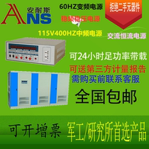 800KVA单相交流恒流源可调电压电流电源稳频电源100V50HZ电源208V