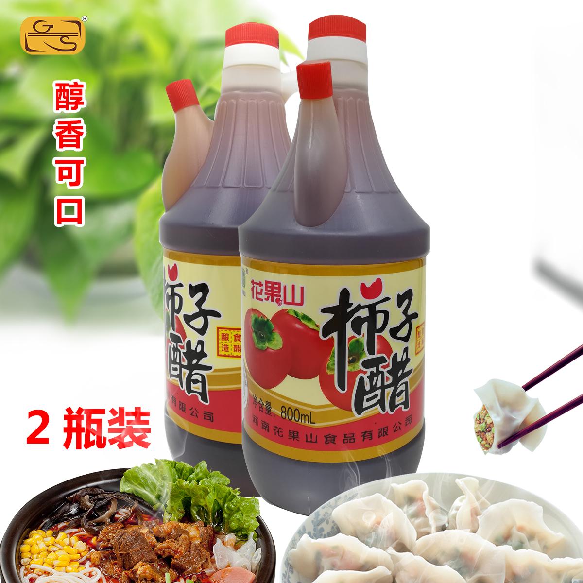河南特产柿子醋无勾兑原汁醋2瓶装1600ml非农家自酿