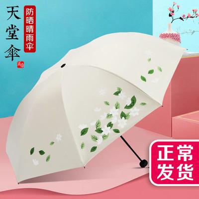 天堂伞黑胶太阳伞女防晒防紫外线雨伞折叠ins晴雨两用三折遮阳伞