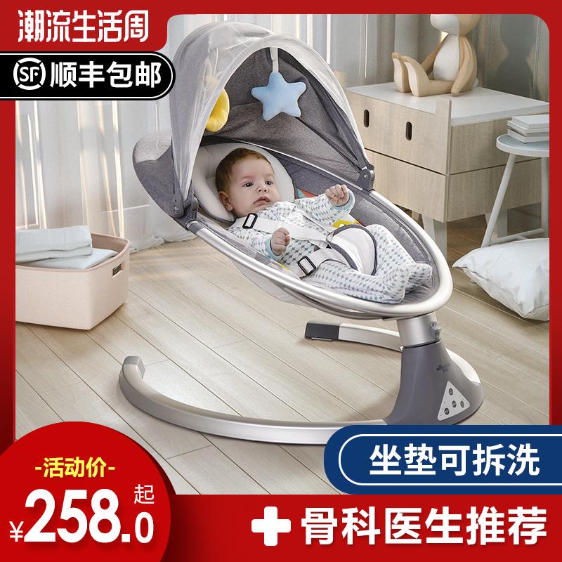 婴儿电动摇摇椅新生儿摇摇床宝宝摇篮哄娃神器带娃睡觉哄睡安抚椅