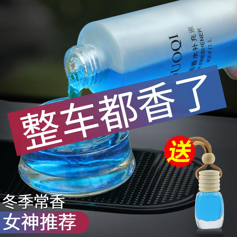 汽车补充液车载香水持久淡香挂件车上车内车用大瓶古龙香气香薰男
