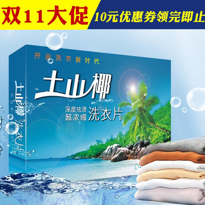 土山椰洗衣片去污渍无荧光剂正品包邮香水味浓缩家庭装固体洗衣液