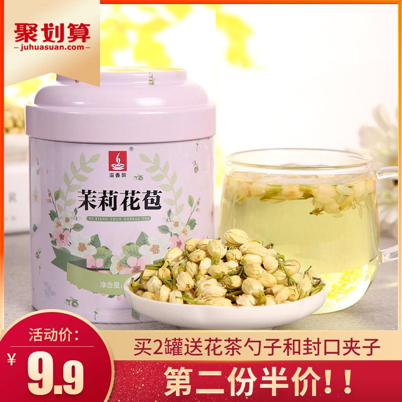 茉莉花茶2019新茶茶叶茉莉花茶罐装茶包茶叶茉莉花茶福州茉莉花茶
