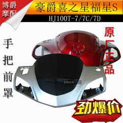 适用豪爵喜之星福星HJ100T-7/7C/7D7M踏板摩托车配件灯箱前导流罩
