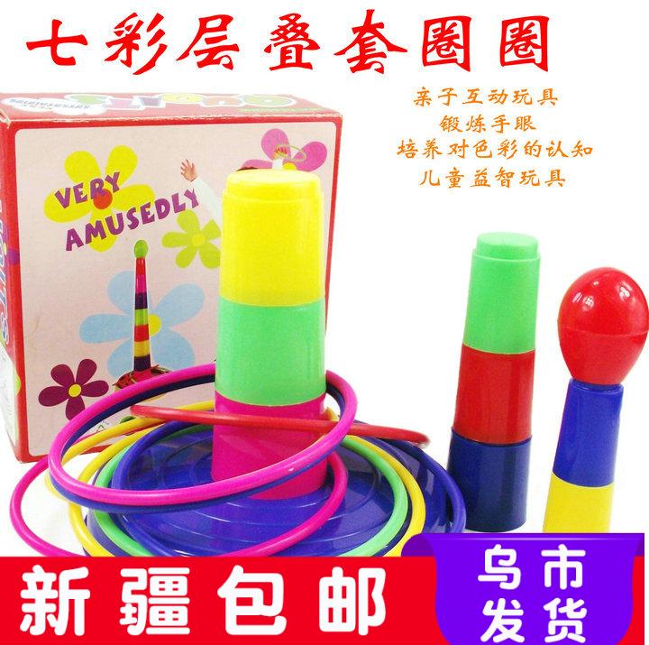 儿童套圈玩具小孩叠叠杯套环亲子游戏室内幼儿园户外益智新疆包邮