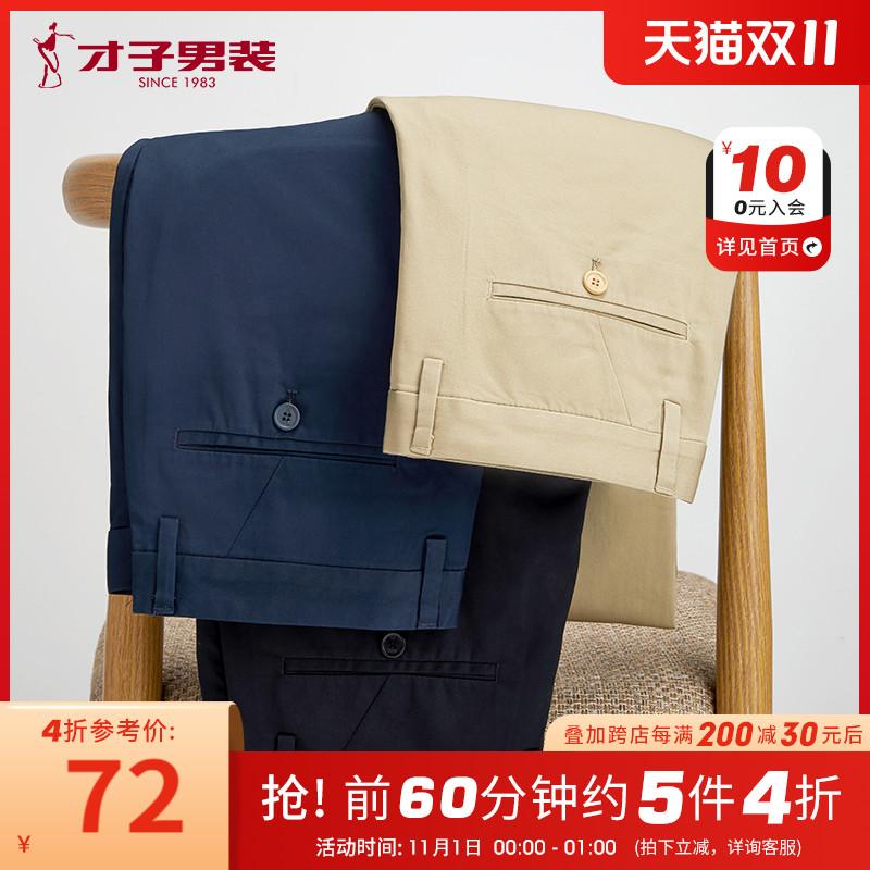 才子男装休闲裤男秋季修身商务休闲长裤直筒弹力纯色男士黑色裤子
