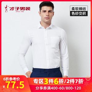 才子男装长袖衬衫男士秋季韩版修身商务休闲职业正装白色打底衬衣