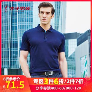 才子男装夏季新款男士休闲纯色polo衫保罗体恤衫短袖T恤男