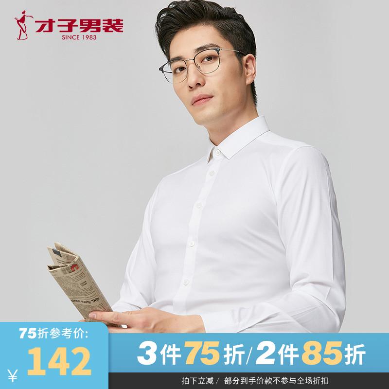【新疆棉】才子长袖衬衫2021夏商务休闲韩版修身职业正装白色衬衣