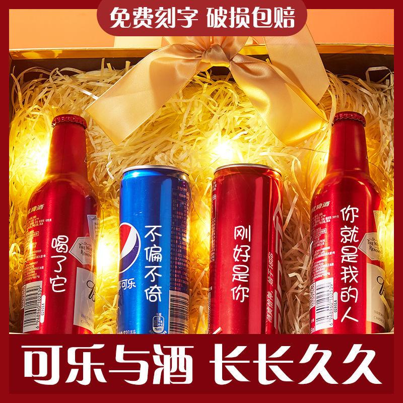 可乐啤酒定制易拉罐刻字520情侣男朋友生日礼物创意套装礼盒高级