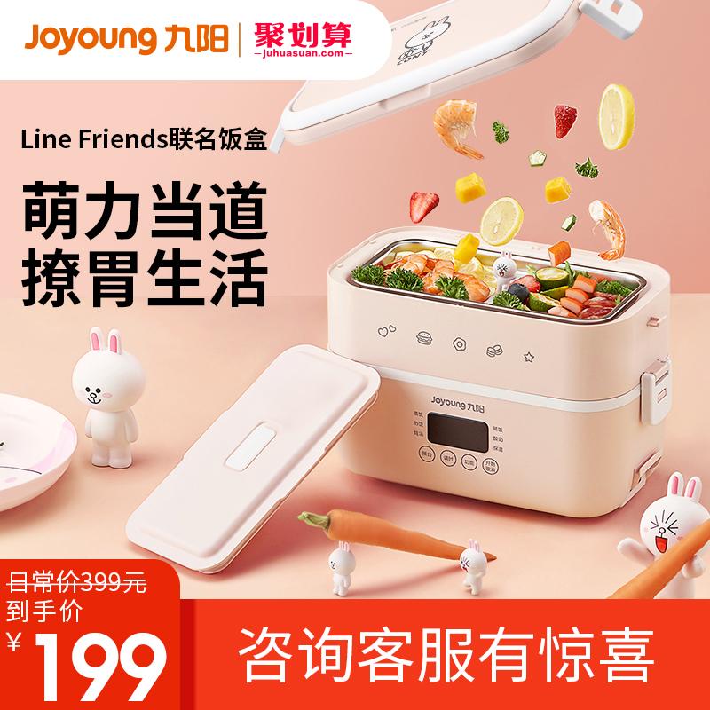 九阳line便携保温蒸煮热饭电热饭盒
