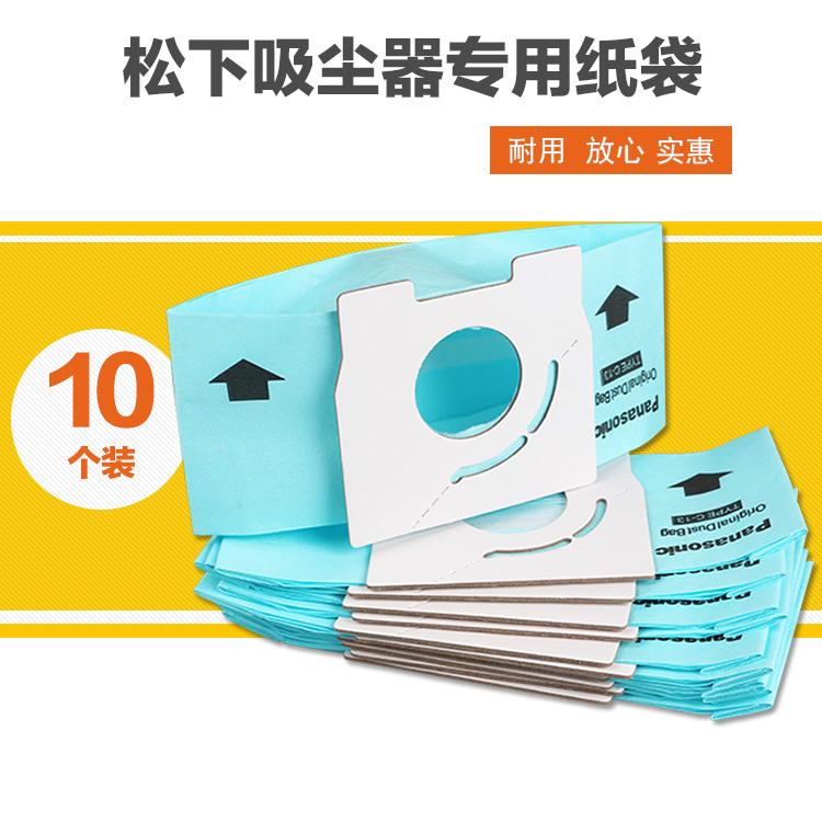 包邮10只装原装松下吸尘器纸袋尘袋MC-CA291 CA391 CA591 CG321