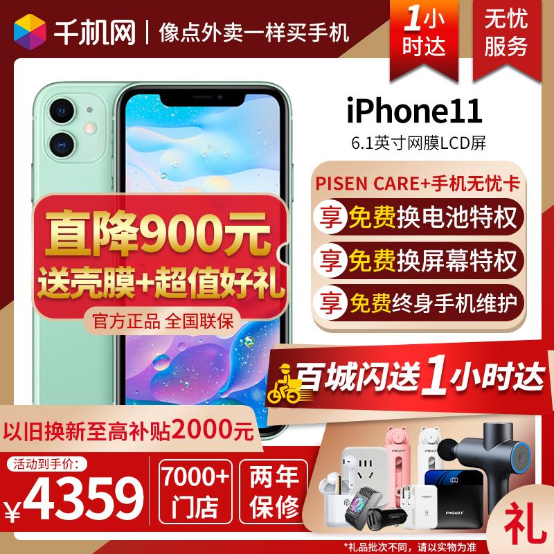 【直降900+豪礼】12期分期Apple苹果iPhone11全网通11正品手机X国行官方se官网8Plus旗舰店xsmax xr 11promax