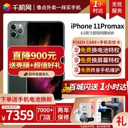 1小时达 享百元好礼  Apple苹果 iPhone 11 ProMAX全网通官xsmax网旗舰店国行11promax新正品8P苹果11手机se