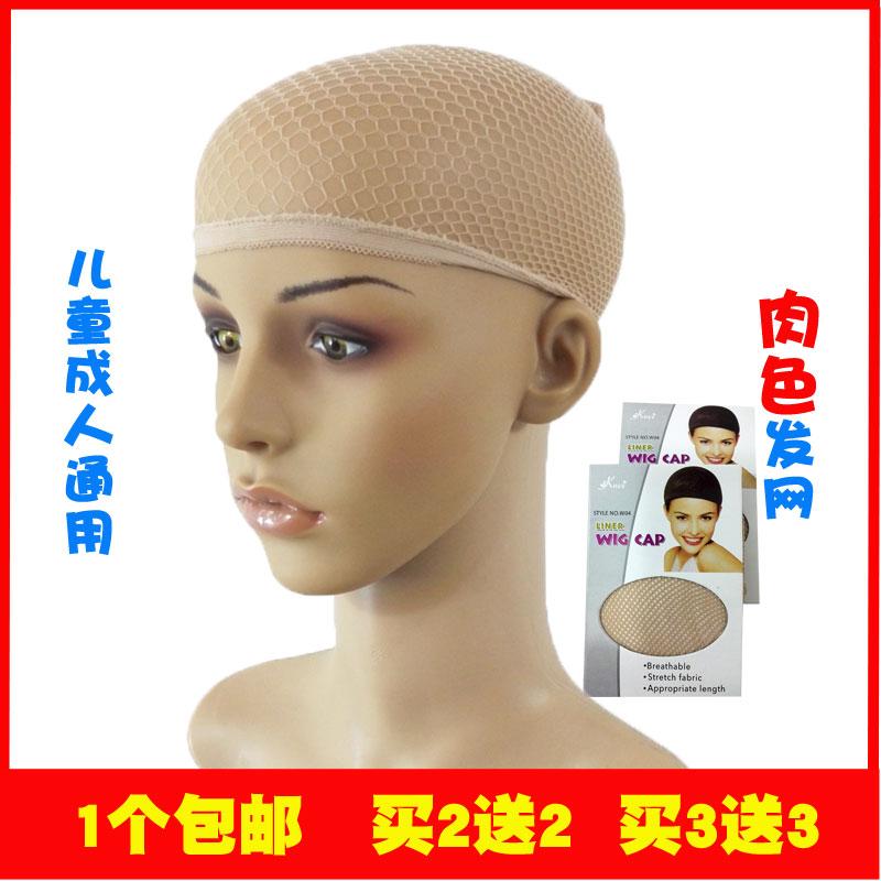 Парик сетка для волос специальный хитрость оптовая торговля волосы два комплекта глава высокая эластичность крышка парик монтаж cos плоть сетка для волос