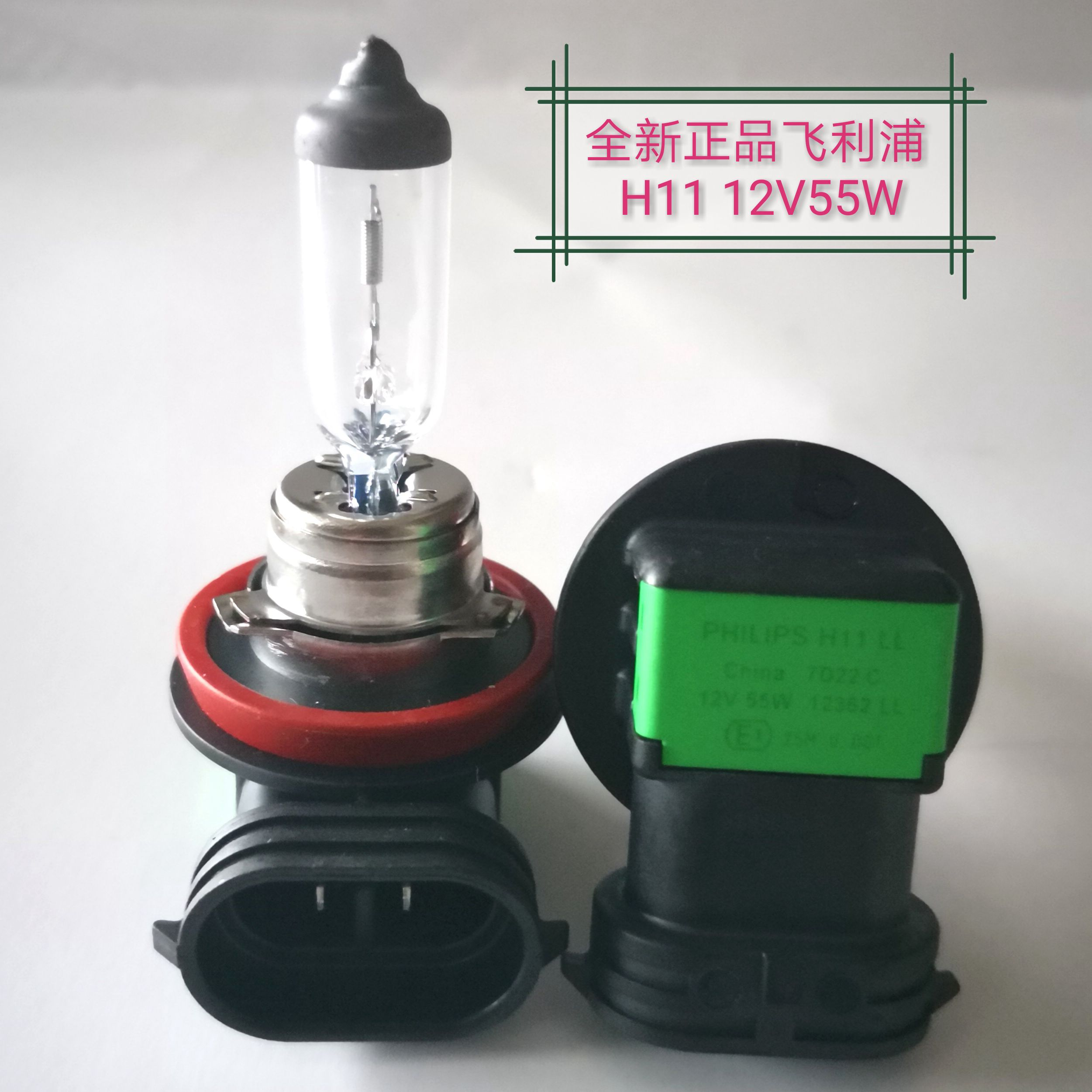 Genuine Philips car bulb H11 12v55w low beam fog lamp 12362ll large quantity of headlamp package discount