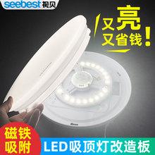 视贝LED吸顶灯芯改造灯珠圆形灯盘磁铁集成光源贴片超亮灯板三色