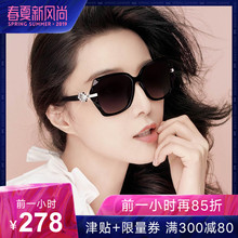 Pasha 2019 New Type Sunglasses for Women with Ultraviolet Protection, Round Face and Large Face Sunglasses