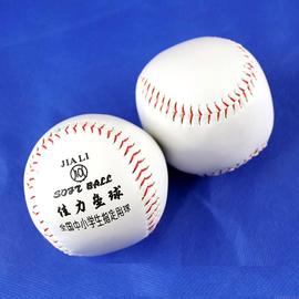 小学生10寸垒球练习棒球垒球中小学生比赛训练垒球软硬9寸棒球图片
