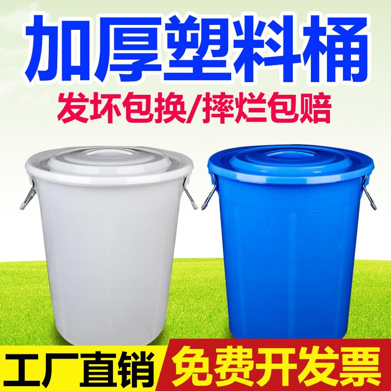 智伦大水桶塑料桶家用储水桶带盖无盖大号加厚圆大桶子圆形商用