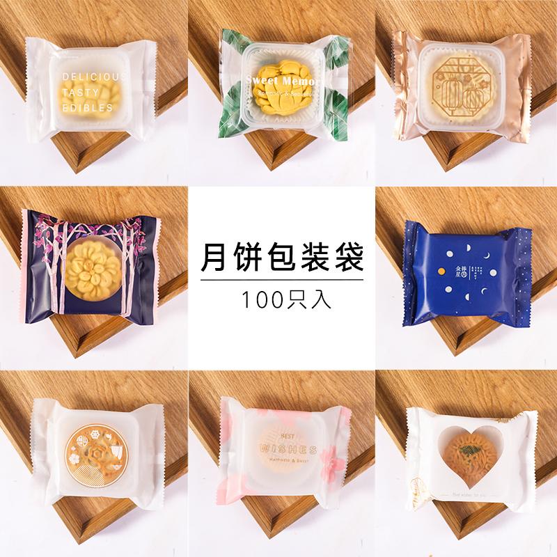 10月20日最新优惠中秋月饼包装袋机封袋创意加厚高档月饼盒外袋50g100克蛋黄酥袋子