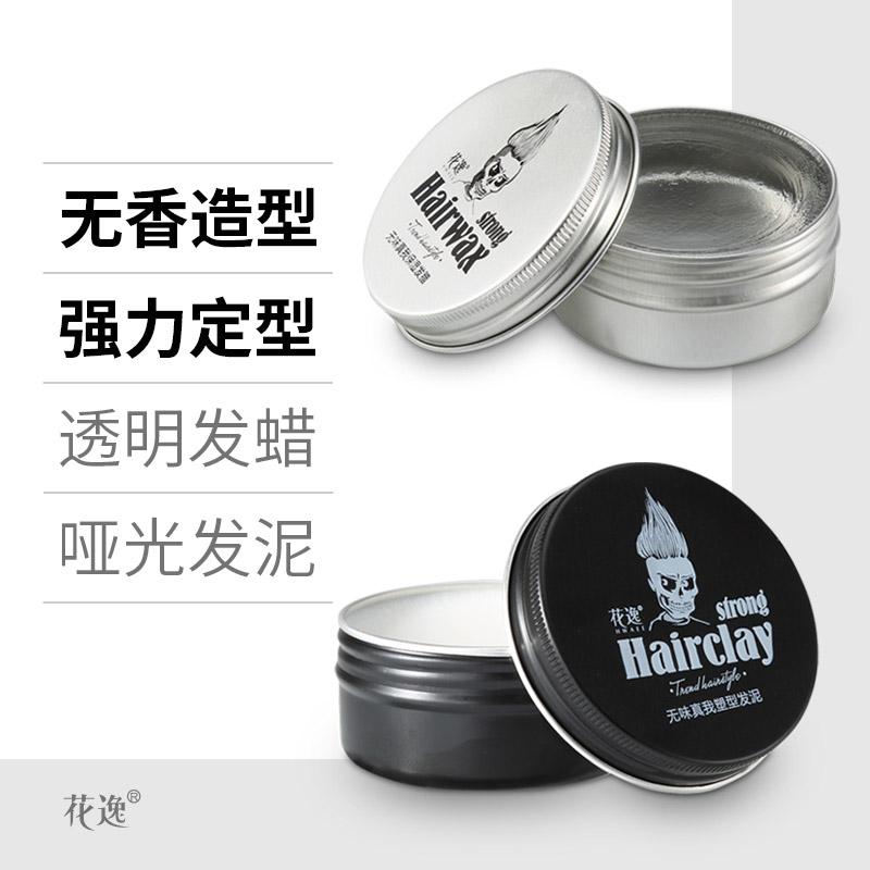 无香型透明保湿发腊发蜡持久定型哑光发泥自然蓬松非无味清香发胶
