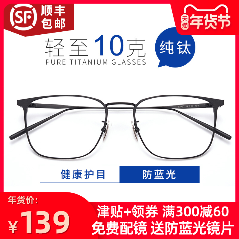 Ultra light pure titanium anti blue anti radiation myopia glasses men's fashion square big face glasses frame women's eye protection flat light