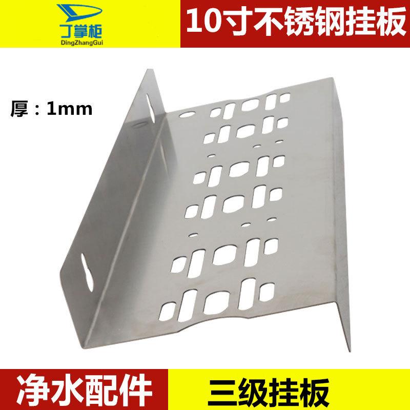10寸净水器不锈钢三级挂板 3级吊片/挂片过滤器滤瓶通用配件耗材