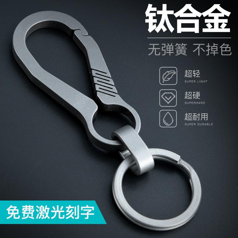 钛合金汽车钥匙扣男士挂件钥匙链女圈环锁匙腰挂个性创意简约定制